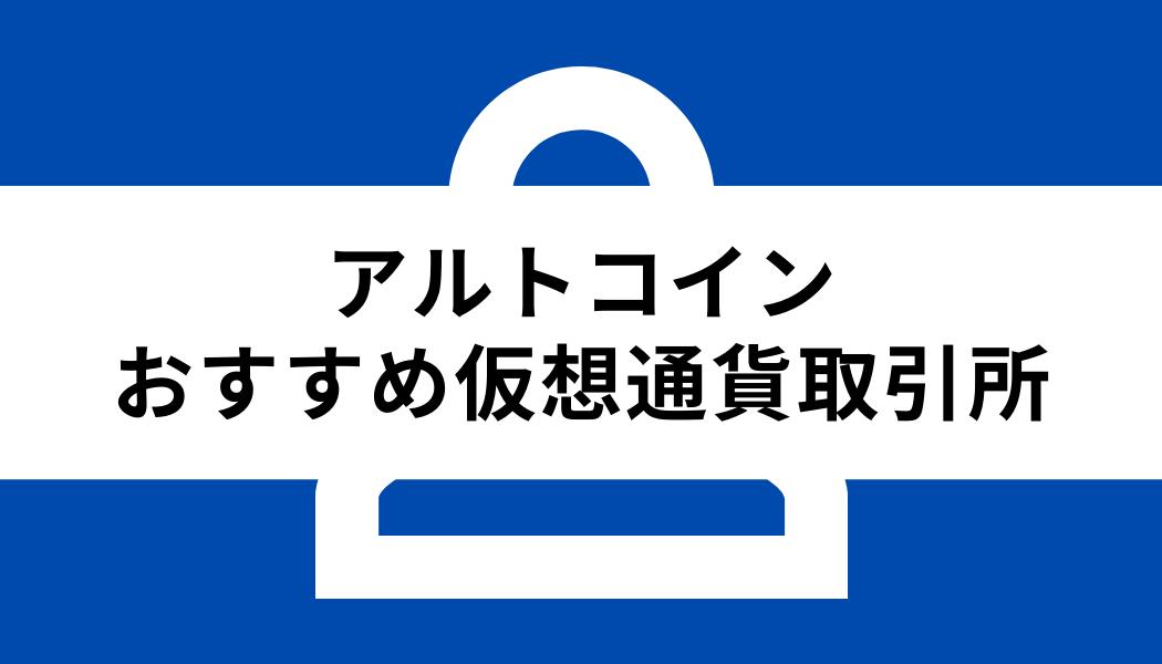 アルトコイン 取引所_おすすめの仮想通貨取引所