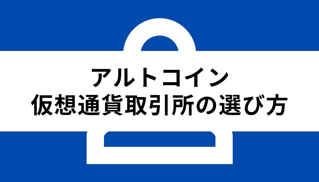 アルトコイン 取引所_仮想通貨取引所の選び方