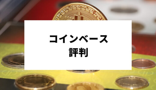 コインベース 評判_アイキャッチ