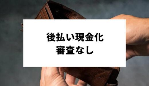 【審査なし?】在籍確認なしの後払い現金化業者ランキング!落ちる人の特徴・在確のやり方とは?