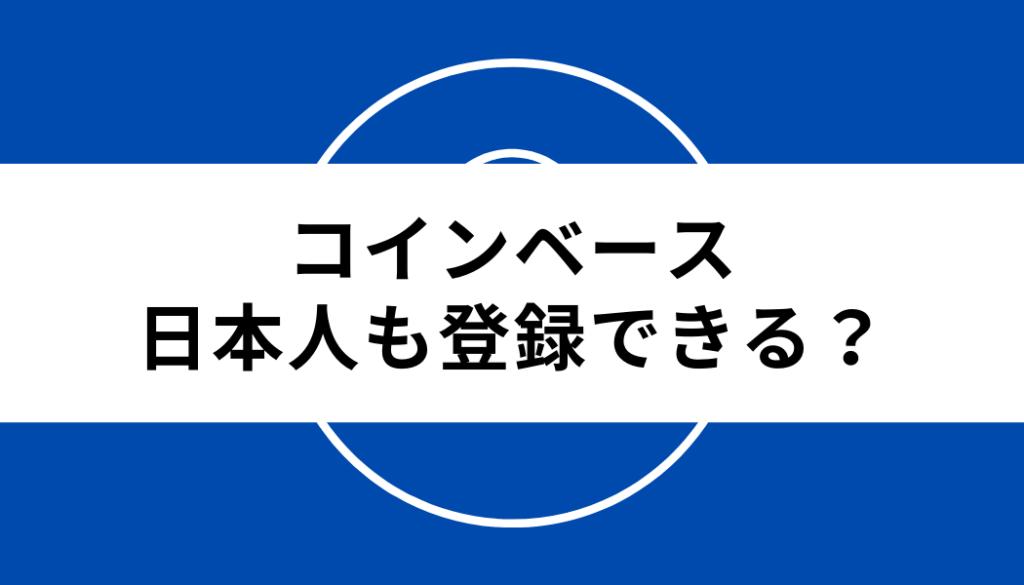 ドージコイン 取引所_日本人の登録