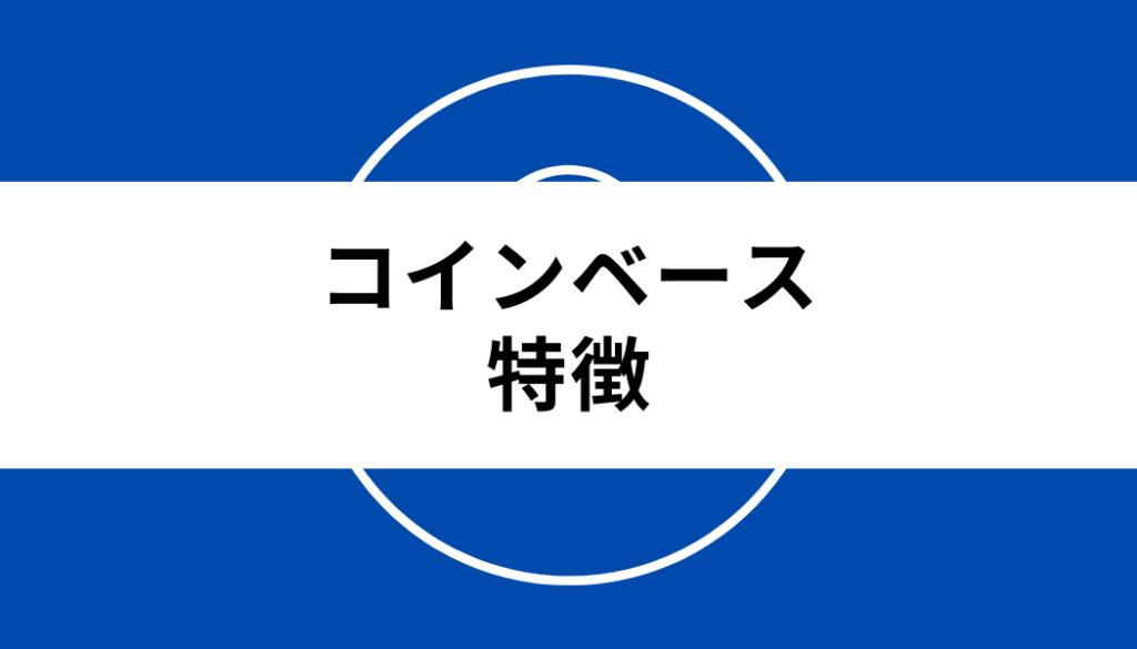 ドージコイン 取引所_特徴