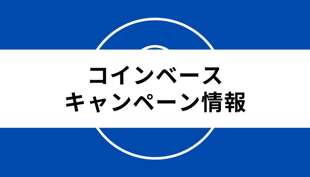 ドージコイン 取引所_キャンペーン情報