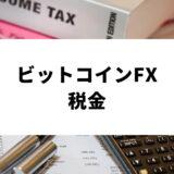 ビットコイン fx 税金_アイキャッチ画像