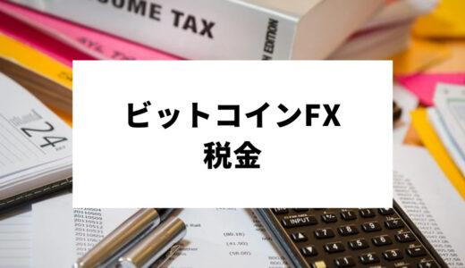 仮想通貨FX(ビットコインFX)の税金は?具体的な税金計算方法から節税対策まで完全ガイド