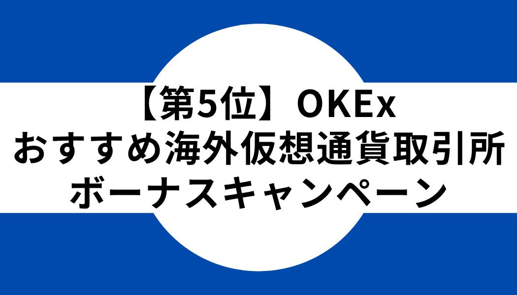 【第5位】おすすめ海外仮想通貨取引所でのボーナスキャンペーン:OKEz(オーケーイーエックス)