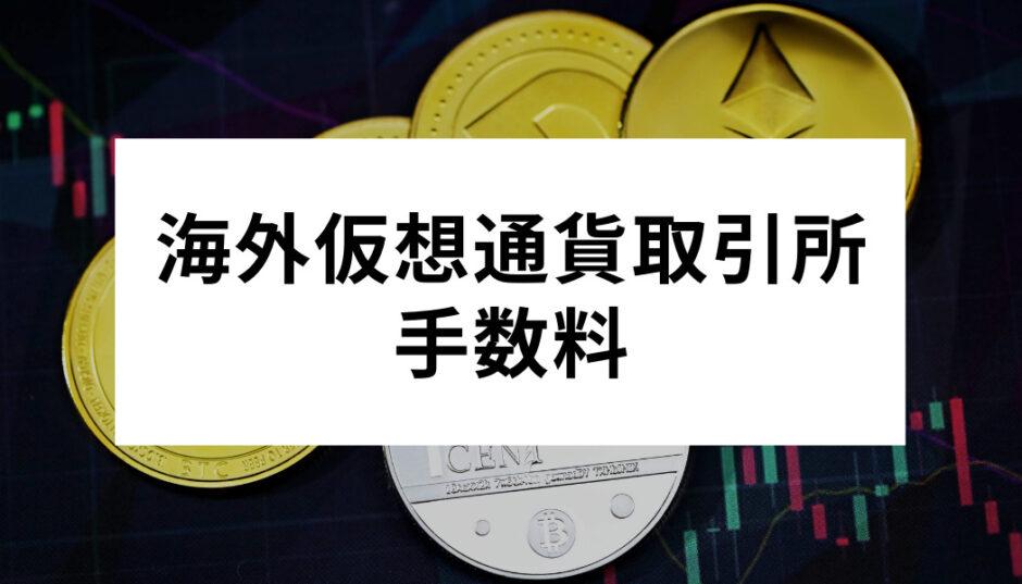 海外仮想通貨取引所 手数料