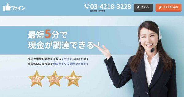 後払い現金化ファイン公式サイト
