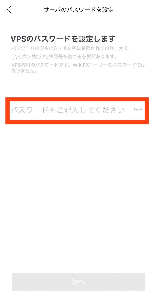 WikiFX_アプリ
