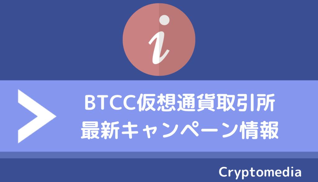 BTCC_キャンペーン