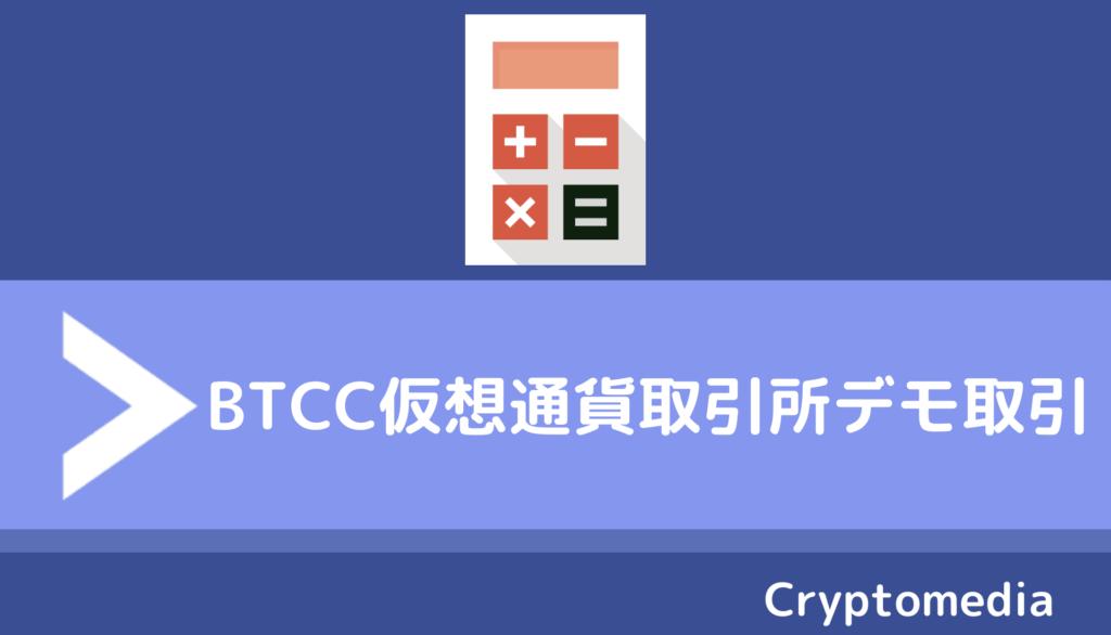 BTCC_デモ取引