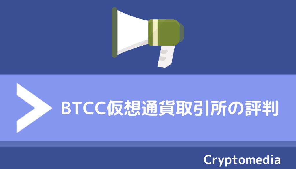 BTCC_評判