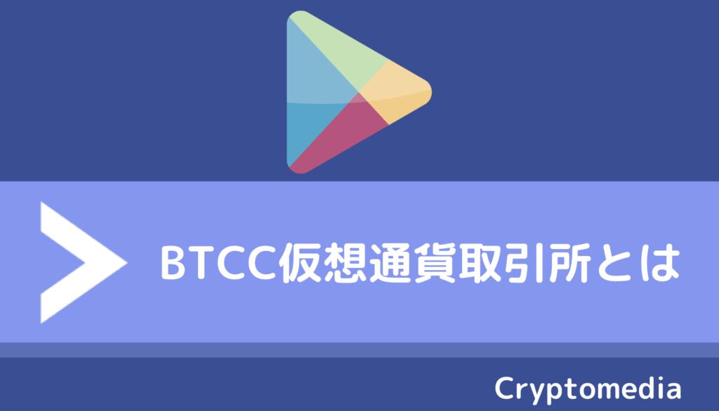 BTCC_とは