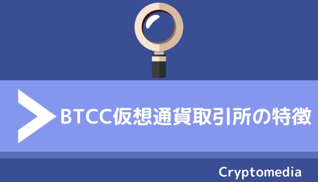 BTCC_特徴