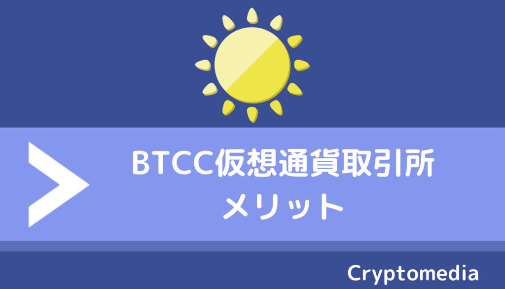 BTCC_メリット