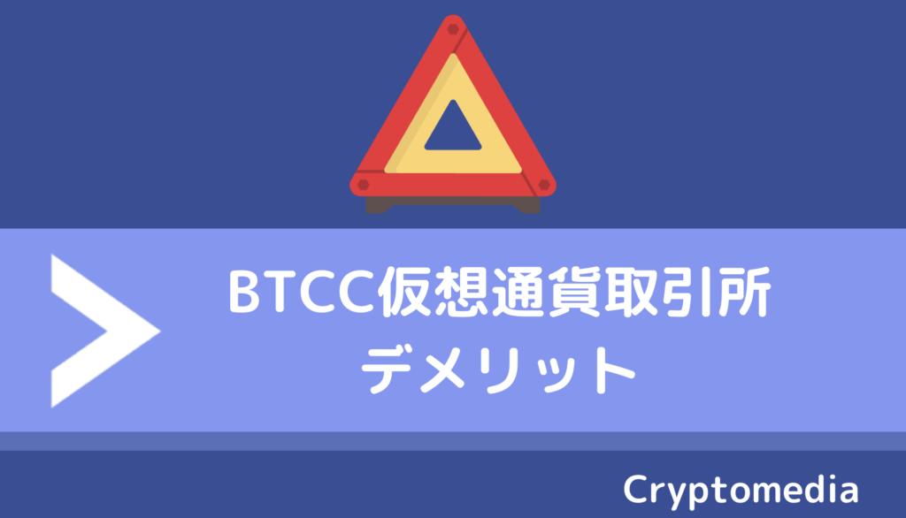 BTCC_デメリット