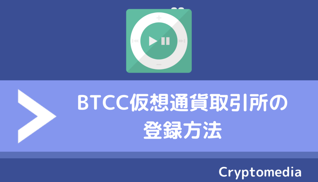 BTCC_登録方法