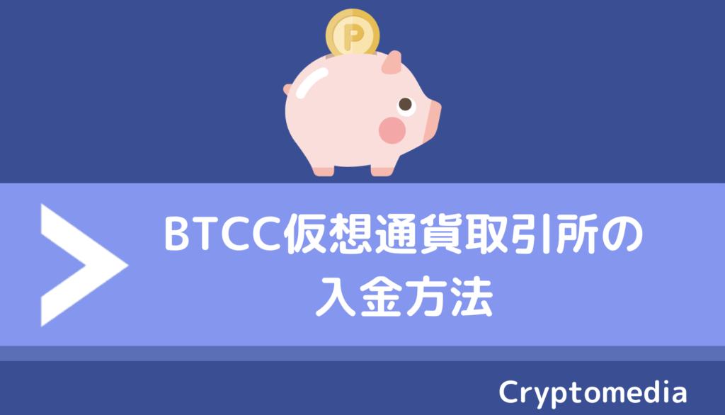 BTCC_入金方法