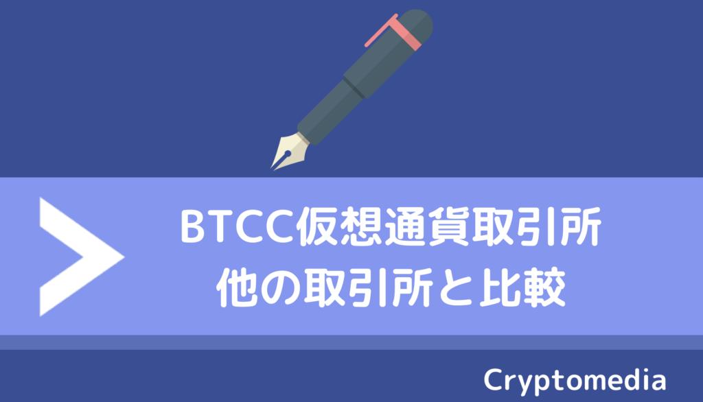 BTCC_比較