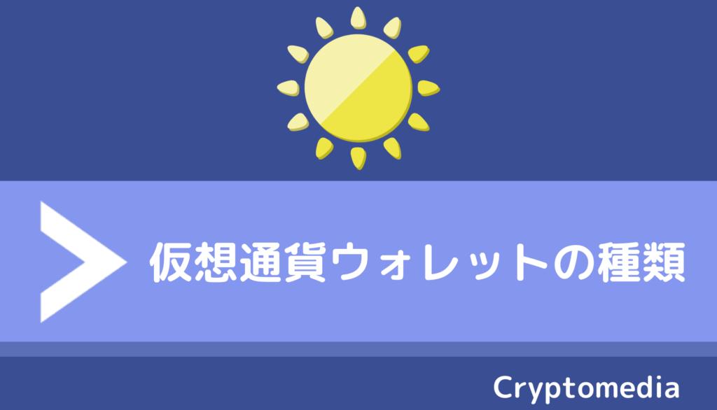 仮想通貨ウォレット_種類