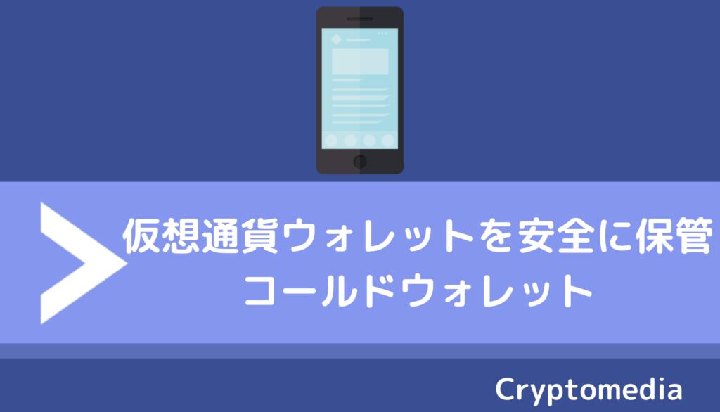 仮想通貨ウォレット_安全性