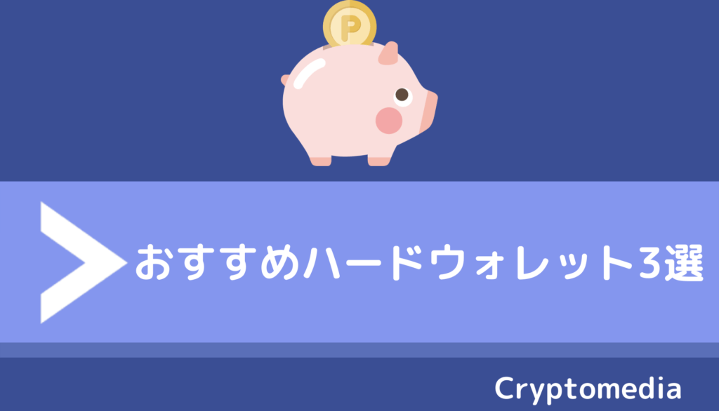 仮想通貨ウォレット_おすすめ