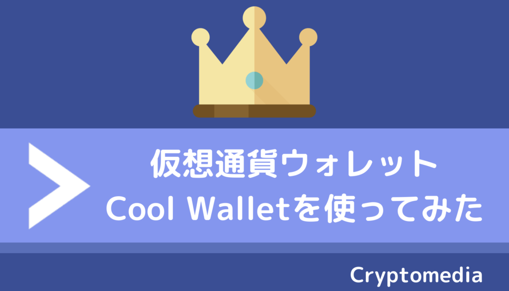 仮想通貨ウォレット_使い方