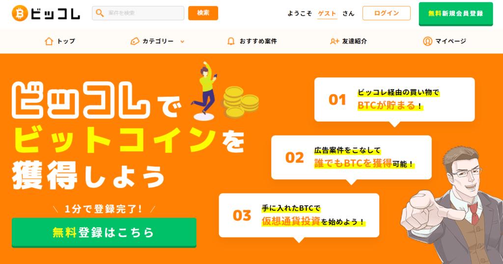 ビットコイン もらえる アプリ_ビッコレ