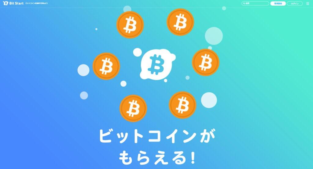 ビットコイン もらえる アプリ_ビットスタート
