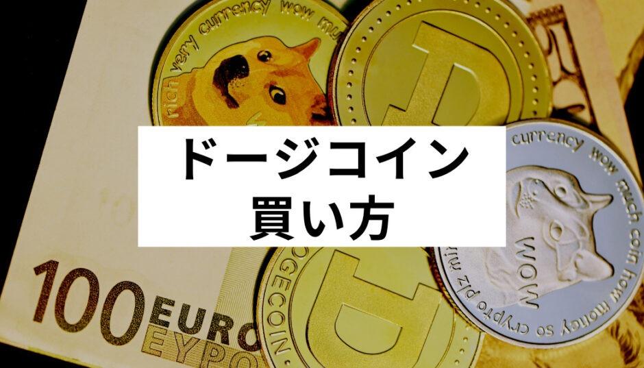 ドージコイン 買い方