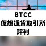 BTCC_サムネ