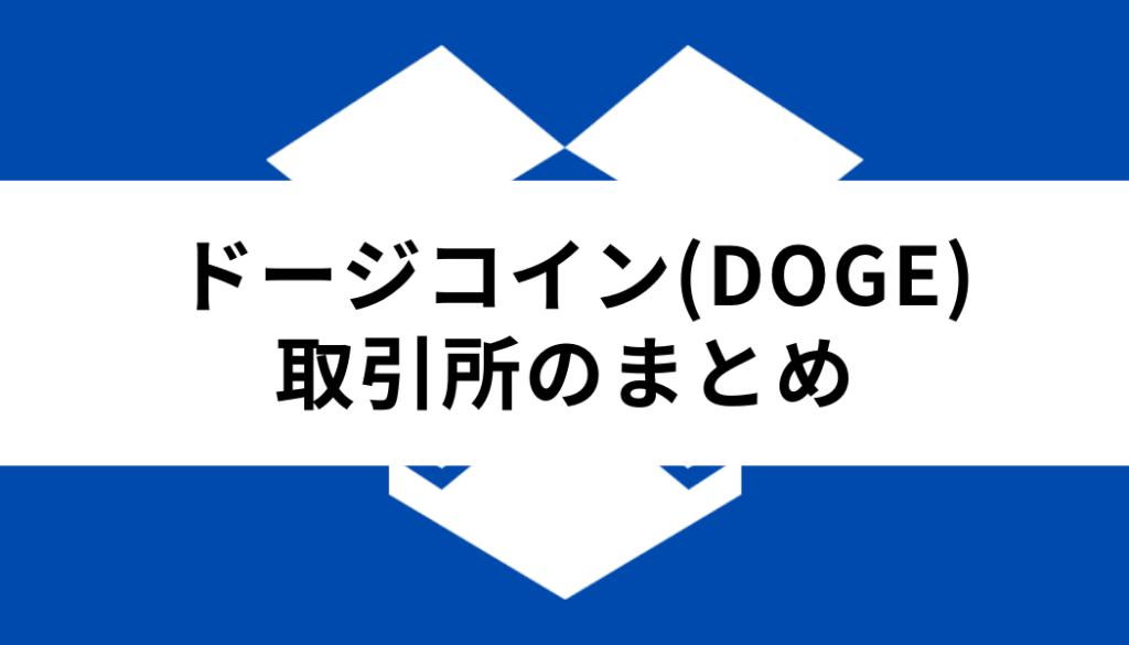 ドージコイン_まとめ