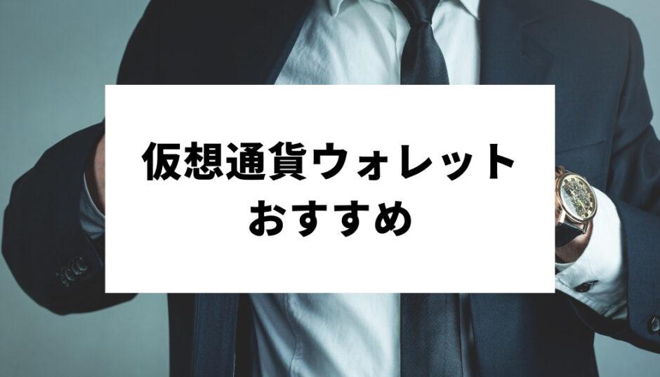 仮想通貨ウォレット_おすすめ_サムネ