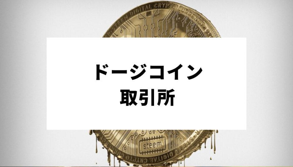 ドージコイン 取引所_アイキャッチ