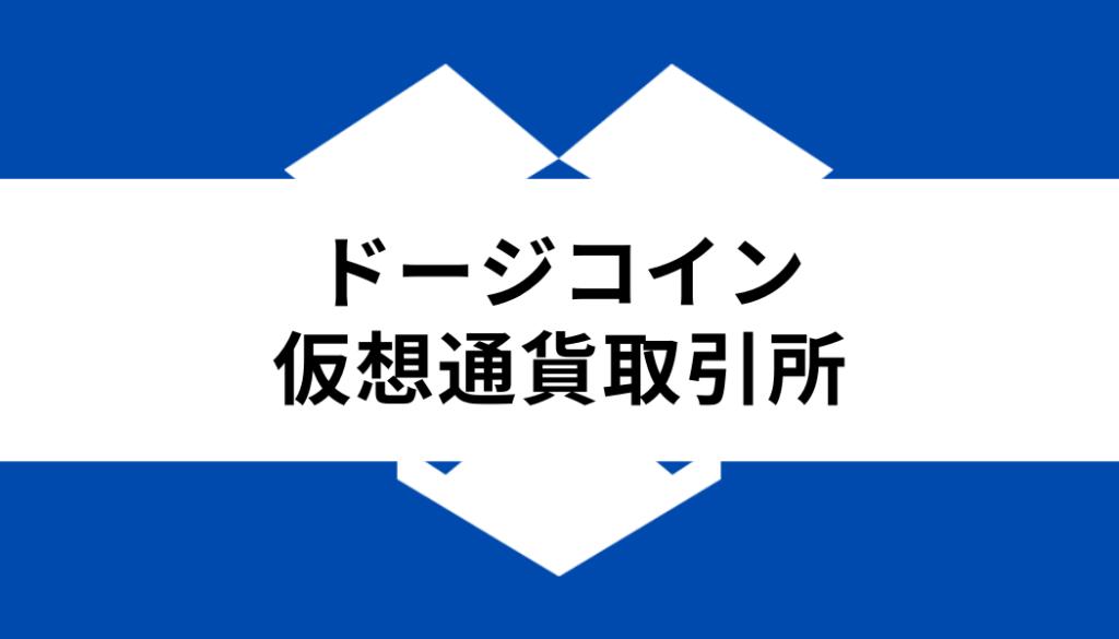 ドージコイン 取引所_仮想通貨取引所