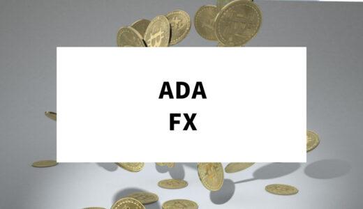 ADAのFXトレードにおすすめの取引所は?発注方法・レバレッジの設定方法など