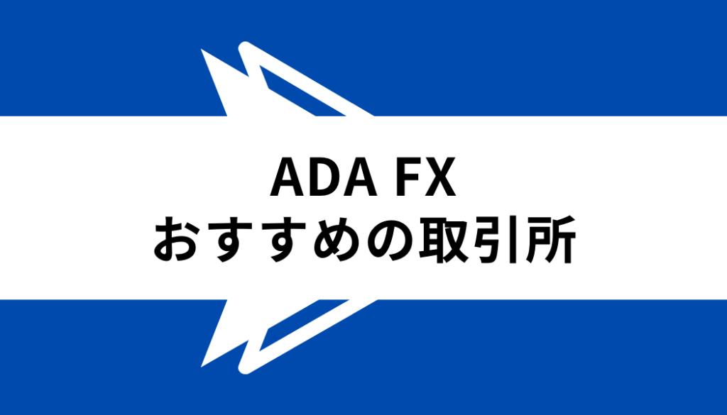 ADA FX_おすすめの取引所