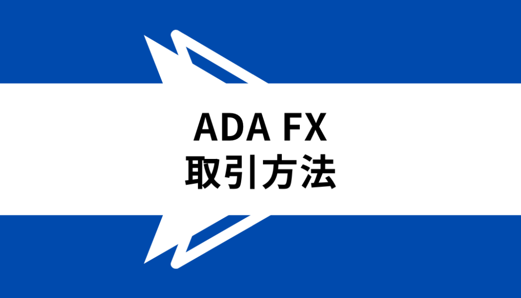 ADA FX_取引方法