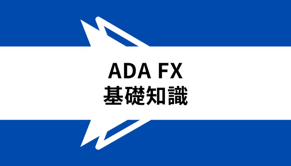 ADA FX_基礎知識