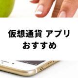 仮想通貨 アプリ おすすめ_アイキャッチ
