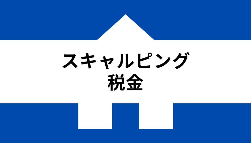 スキャルピング 仮想通貨_税金