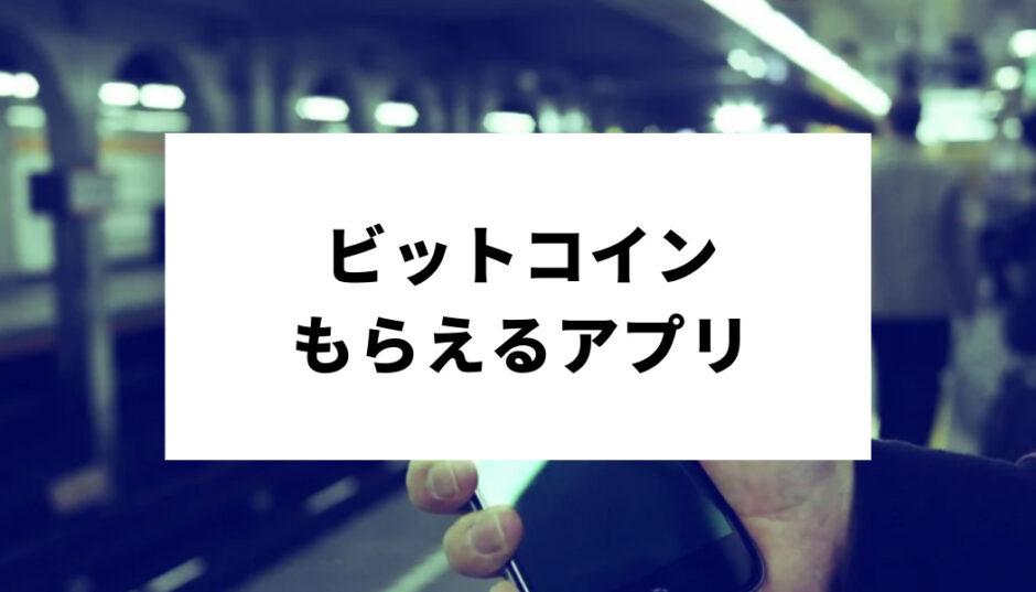 ビットコイン もらえる アプリ_アイキャッチ