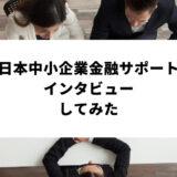 日本中小企業金融サポート_サムネ