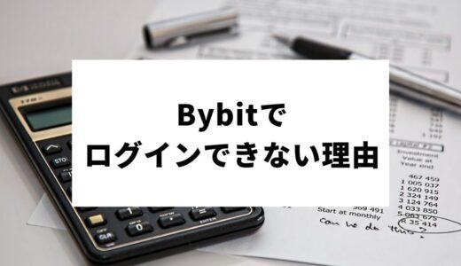 Bybit_ログインできない理由_サムネイル