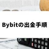 Bybit_出金手順_サムネイル