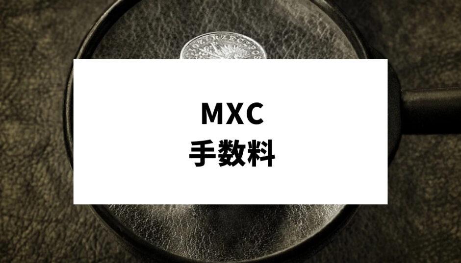 MXC手数料_アイキャッチ