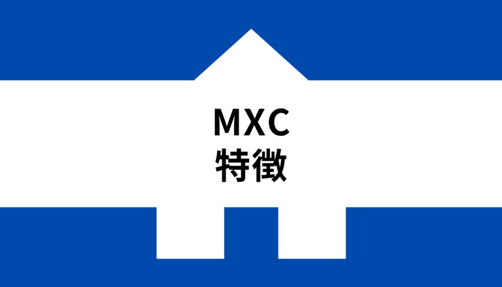 MXC手数料_特徴