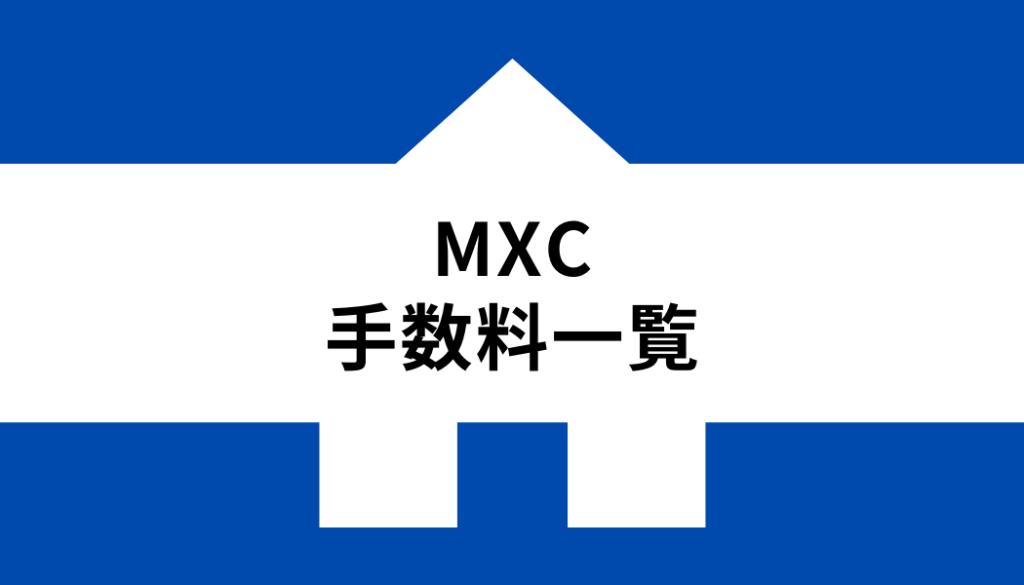 MXC手数料_手数料一覧