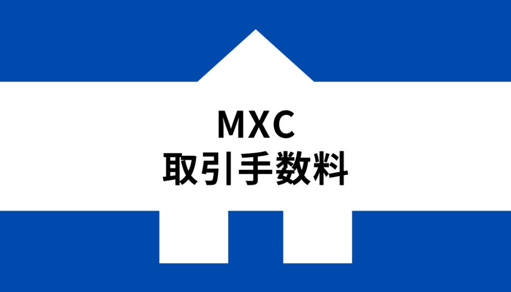 MXC手数料_取引手数料