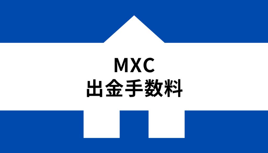 MXC手数料_出金手数料